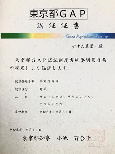 東京都GAP取得